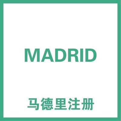 马德里注册商标
