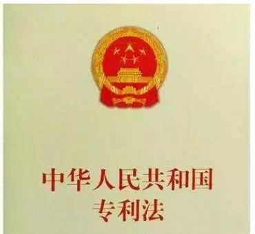中华人民共和国专利法(2020年修正)