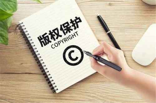 软件著作权登记有哪些好处?软件著作权保护期是多久?