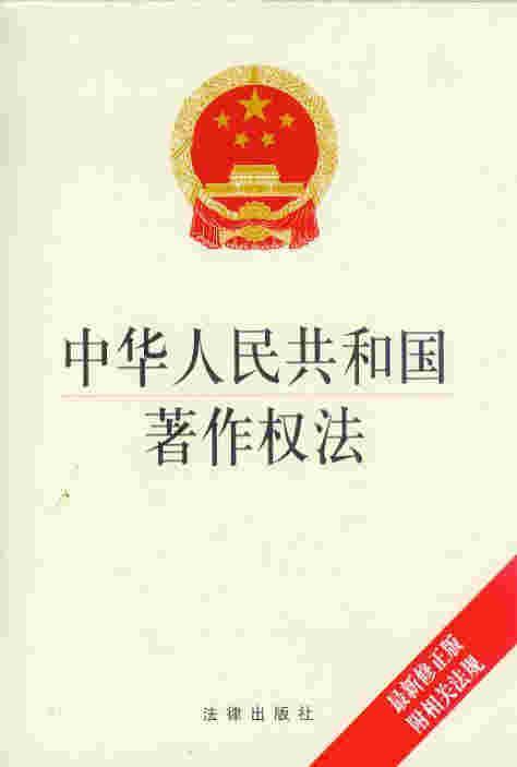 中华人民共和国著作权法(2010年修正)