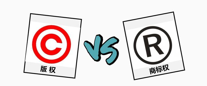 商标和版权有什么不同?为什么注册商标同时还要登记版权?