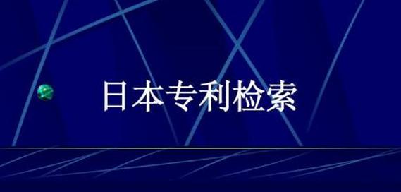 日本申请发明专利有哪些流程?